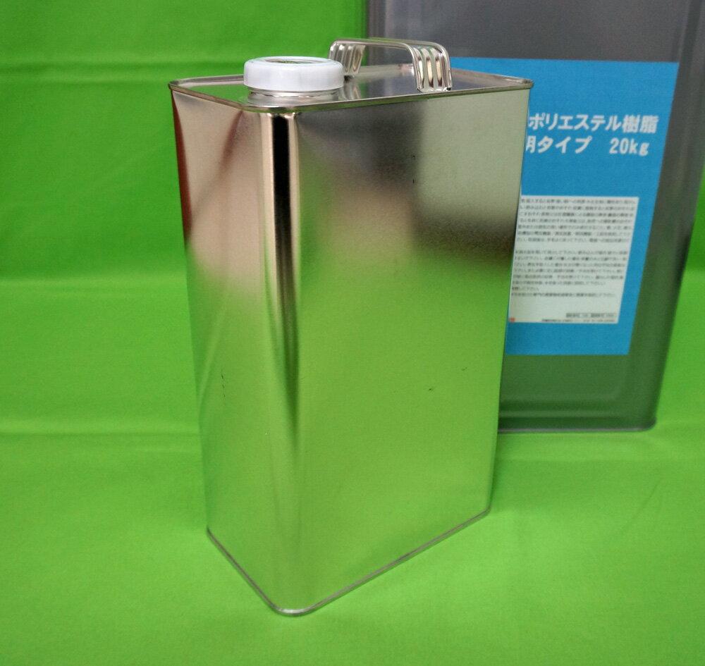 FRP樹脂【透明タイプ/FRP不飽和ポリエステル樹脂4kg】一般積層用(インパラフィン)FRP補修