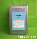 【純 アセトン 16L】リムーバー/FRP補修