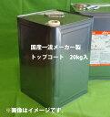 送料無料!【FRPトップコート(ゲルコート/パラフィン入り)透明/クリヤー20kg】FRP 樹脂 塗料 補修