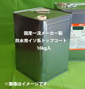 送料無料!屋外用/軟質/耐候【イソ系FRP防水用トップコート/グレー16kg】FRP樹脂/補修