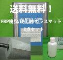 送料無料!低収縮タイプ ノンパラ FRP 樹脂 20kg/ ガラスマット 20M/硬化剤付 FRP樹脂 補修 FRP