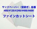 #80 ファインカットシート 空研ぎ / コバックス 紙やすり 紙ヤスリ