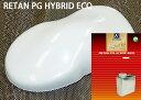 コスト削減に!レタンPG ハイブリッド エコ #531 ホワイト 1kgセット(シンナー付) /自動車用 1液 ウレタン 塗料 関西ペイント ハイブリット 白