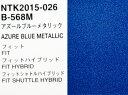 レタンPG ハイブリッド エコ ホンダ B568M アズールブルー メタリック 4kg(希釈済)/自動車用 1液 ウレタン 塗料 関西ペイント ハイブリット