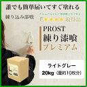 送料無料!簡単!練り漆喰プレミアム ライトグレー 20kg(...