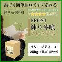 送料無料!簡単!練り漆喰プレミアム オリーブグリーン 20kg(畳10枚分 16.5m2)/PROST 練済み漆喰 日本製 左官 塗り壁 漆喰 ペイント