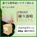 送料無料!簡単!練り漆喰プレミアム パステルグリーン20kg...