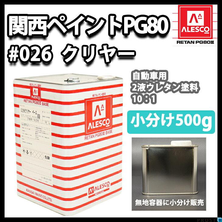 関西ペイントPG80 #026 クリヤー500g ウレタン塗料 2液 カンペ ウレタン 塗料