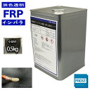 FRP樹脂【透明タイプ/FRP不飽和ポリエステル樹脂0.5kg】一般積層用(インパラフィン)FRP補修