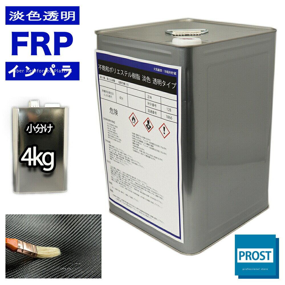 FRP樹脂【透明タイプ/FRP不飽和ポリエステル...の商品画像