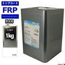 イソ系【FRP防水用トップコート/ホワイト1kg】高耐候性 FRP補修