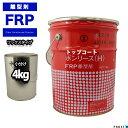 FRP【離型剤ワックスタイプ 4kg】成型