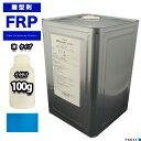 FRP 離型剤 液体タイプ ブルー 100g/樹脂 型取り 小分け 青 PVA