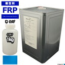 FRP 離型剤 液体タイプ ブルー 1kg/樹脂 型取り 小分け 青 PVA