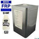 FRP 離型剤 液体タイプ クリヤー 250g/樹脂 型取り 小分け クリヤー PVA