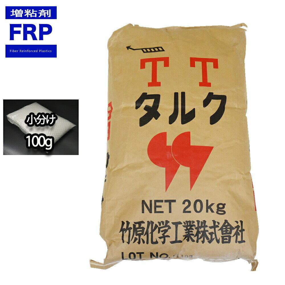 FRP【タルク 100g】樹脂/パテ用