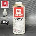 PGエコ つや消し剤 500g / 2液 自動車 ウレタン塗料 PG80 艶消し剤 マット