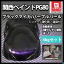 関西ペイントPG80 ブラックマイカ/パープルパール 4kgセット(シンナー/硬化剤/道具付) 自動