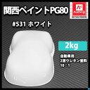 関西ペイントPG80 531 ホワイト 白 2kg 自動車用ウレタン塗料 2液 カンペ ウレタン 塗料