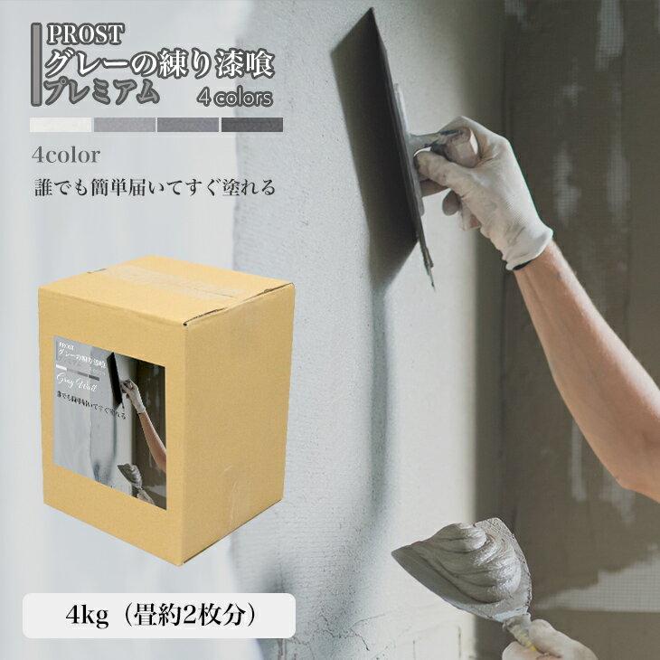 送料無料!簡単!グレーの練り漆喰プレミアム 全4色 4kg(畳2枚分 3.3m2)/PROST 練済み漆喰 日本製 左官 塗り壁 漆喰 ペイント