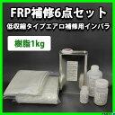 低収縮タイプ【FRPエアロ補修6点キット/FRP樹脂1kg】一般積層用(インパラフィン)硬化剤/ガラスマット/ガラスクロス/アセトン/ポリパテ付
