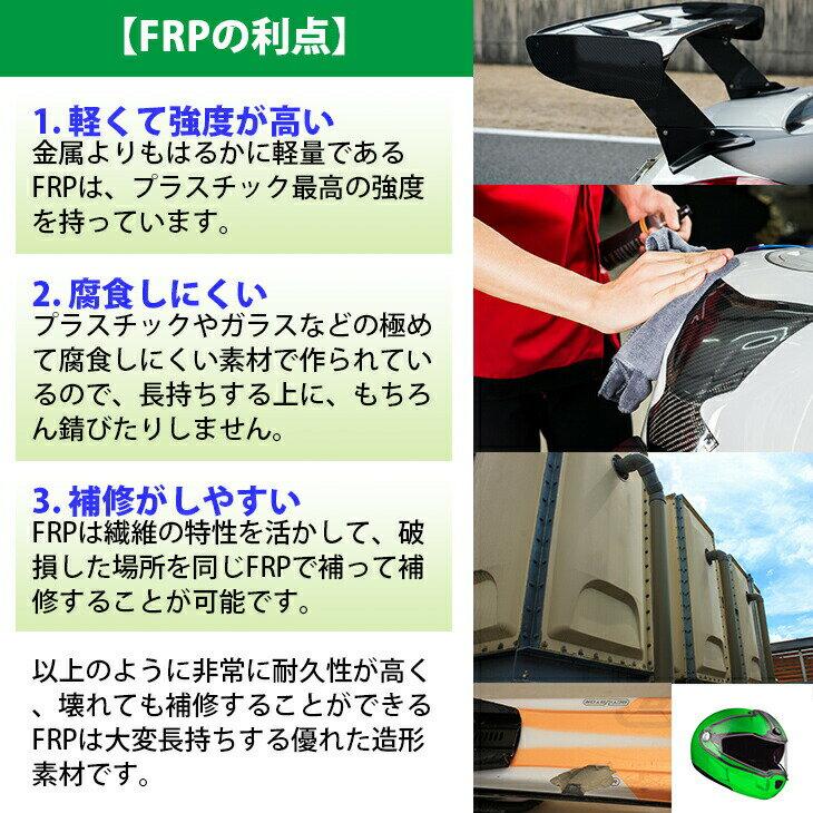 FRP樹脂【透明タイプ/FRP不飽和ポリエステ...の紹介画像2