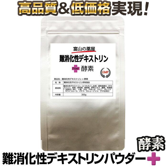 溶けやすいデキストリン世界安全認定・医薬品工場製造食物繊維の難消化性・安心の国内製造品・1ヵ月分富山