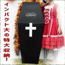 収納ボックス 棺桶 ハロウィン 棺 蓋付き 収納 収納ケース 押入れ収納 クローゼット 収納BOX おもちゃ 収納