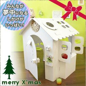 ダンボール ホワイト おもちゃ プレゼント 段ボール プレイハウス クリスマス ランキング