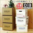 収納ボックス おしゃれ ダンボール 蓋付き 収納 収納ケース 押入れ収納 クローゼット 収納BOX おもちゃ 収納 ボックス 子供収納 収納box 選べる4カラー デザインボックス5枚入り 安心の『日本製』