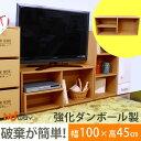 ダンボール家具 テレビラック TV台 テレビ台 ローボード 32型 32インチ 段ボール ロータイプ 収納