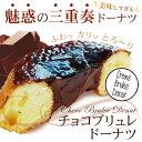 クレームブリュレドーナツ5個、チョコブリュレドーナツ5個(10個セット)。京都 ドーナツ 10P03Dec16