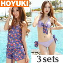 ●Home delivery is free shipping when I write three points of shipment ● swimsuit lady's set reviews on selling by subscription → May 30! Swimsuit figure cover / swimsuit bikini / rompers / floral design / navy / purple /S/M/L