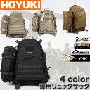 あす楽 軍用リュックサック、正規軍用品、小バッグ付き、登山遠足用、ハイキング用Rucksack、持ち手調節可アウトドアリュック、キャンプバッグ、コーデュラ素材、PC入りのスペース付き、返品交換可!送料無料