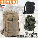 あす楽 軍用リュックサック、正規軍用品、登山遠足用、ハイキング用Rucksack、持ち手調節可アウトドアリュック、キャンプバッグ、オックスフォード、返品交換可!送料無料