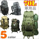Free shipping! ★Military rucksack (Rucksack/ traveling bag / sports bag / OUTDOOR rucksack / camping bag / handle adjustment possible / Oxford / gray / khaki / black / camouflage /ACU/ Mocha) for hiking for excursions for mountain climbing with the ROGISI 70L regular army article ★ PC bag