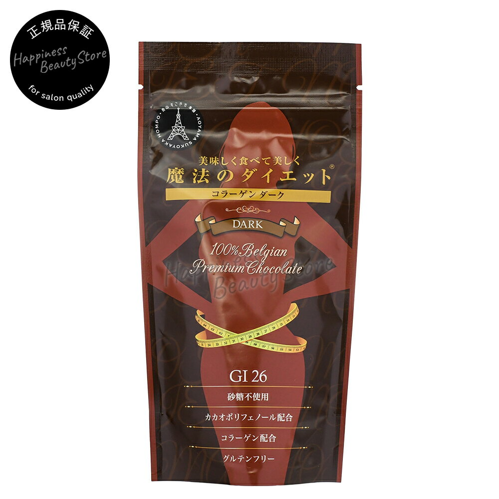 定形外郵便送料無料魔法のダイエットチョコレートコラーゲンダーク70g(ウィズ・アスWithUs)コラ