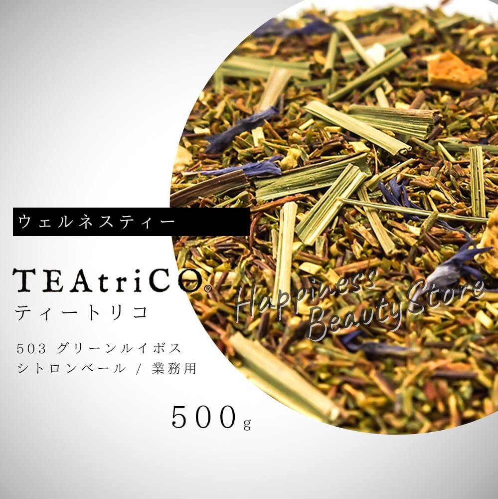ティートリコ グリーンルイボス シトロンベール No.503 業務用 500g 化粧箱なし (TEAtriCO) お茶 ウェルネスティー ティー tea torico ディティールズ P11Sep16