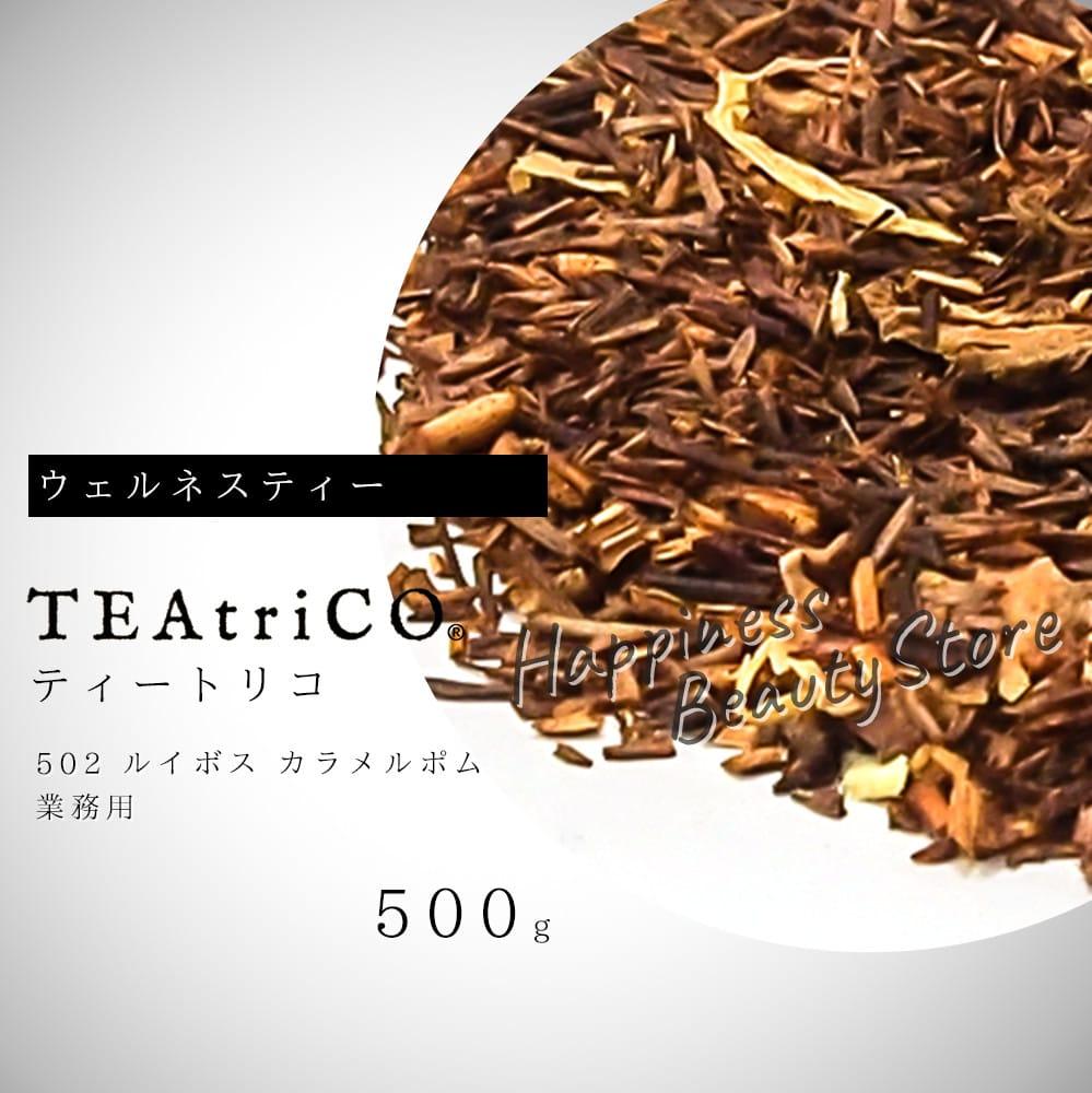 ティートリコ ルイボス カラメルポム No.502 業務用 500g 化粧箱なし (TEAtriCO) お茶 ウェルネスティー ティー tea torico ディティールズ P11Sep16