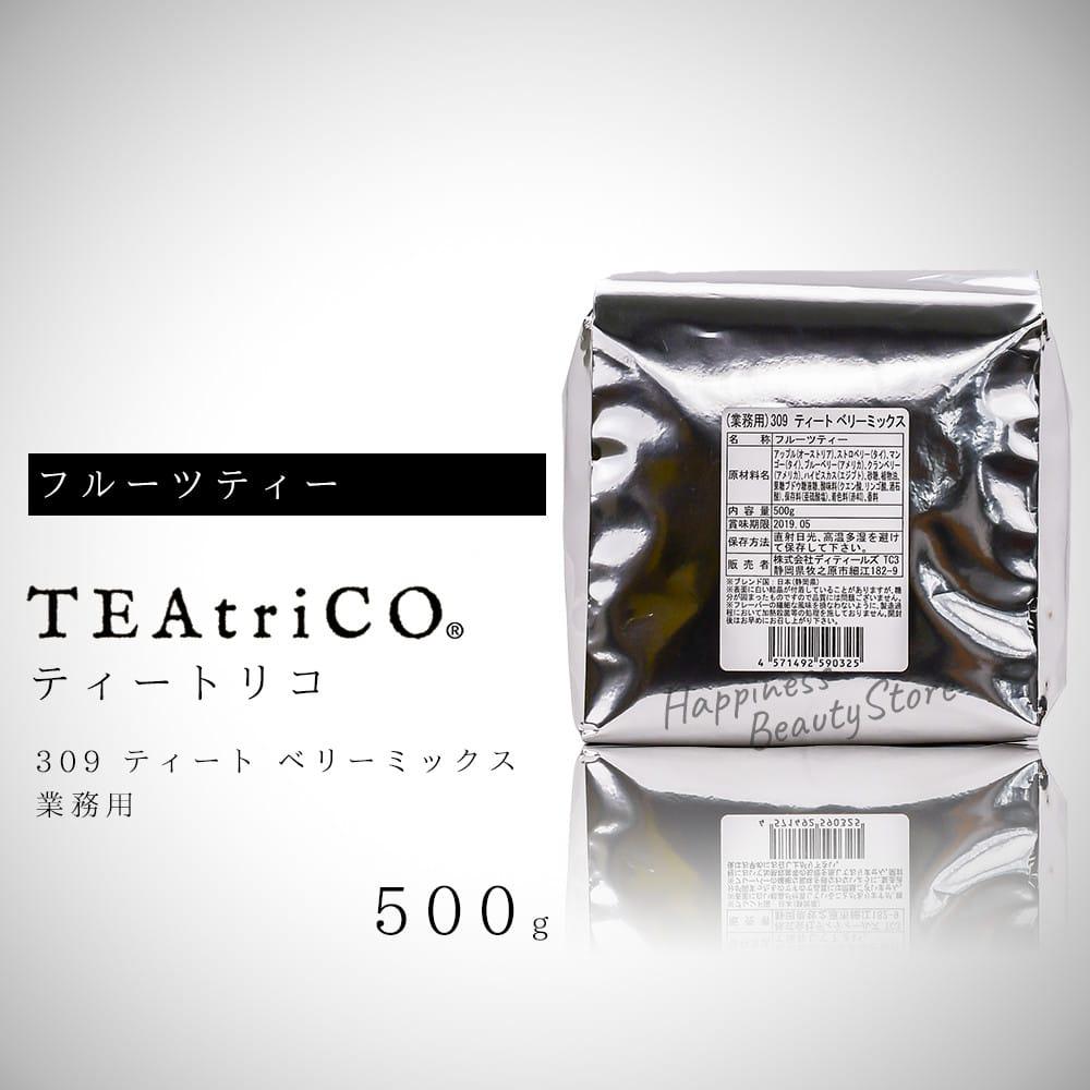ティートリコ ティート ベリーミックス No.309 業務用 500g 化粧箱なし (TEAtriCO) お茶 ティー フルーツティー tea torico ディティールズ P11Sep16