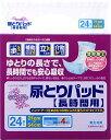 エルモア いちばん尿とりパッド 長時間用 24枚1パック 大人用 紙おむつ 介護用紙おむつ 大人用紙おむつ