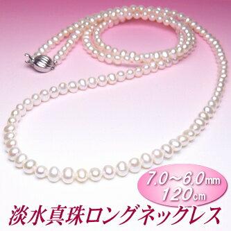 淡水真珠 ロングネックレス (ホワイトカラー/7...の商品画像