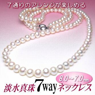 淡水真珠7wayネックレス(ホワイトカラー/8.0~7.0ミリ)( ロングネックレス 真珠 淡水パール ) アレンジは7通り!様々なシーンにあわせて、様々な洋服にあわせて、その日の気分で・・とコーディネイトは自由自在です。【いたい】