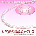 チェーンネックレス代わりに使える♪K18超ベビーサイズ淡水真珠ネックレス(2.0〜1.5ミリ、ホワイトカラー/留金:K18WG・K18YG製)