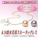 真珠の入れ替え&長さ調節が可能な淡水真珠スルーネックレスバリエーションモデル(8mm/3色3珠付き/YG・WG・PGより選択可)