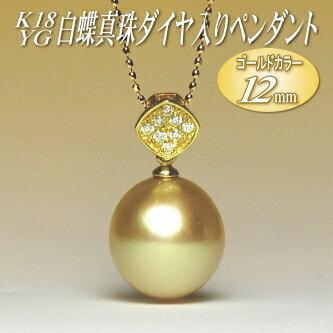 K18YG白蝶真珠ダイヤ入りペンダント(ゴールドカラー/12mm/チェーン有無選択可)(パールペンダン...