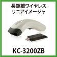 【送料無料】ワイヤレスバーコードリーダー KC-3200ZB (専用ドングル・充電用USBケーブル付)
