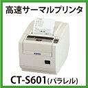 【送料無料】サーマルプリンター(パラレル接続) サーマルロール1巻付属 感熱式プリンター POSレジ レシートプリンター