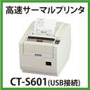 【送料無料】サーマルプリンター (USB接続) サーマルロール1巻付属 感熱式プリンター POSレジ レシートプリンター