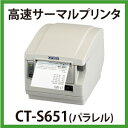 【送料無料】サーマルプリンター CT-S651(パラレル接続) サーマルロール1巻付属 感熱式プリンター POSレジ レシートプリンター